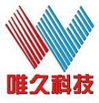 北京唯久科技有限公司