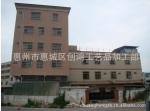 惠州创鸿半宝石工艺品厂