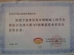 中国铸造协会会员证书