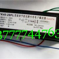 YK20-1DFL高效节能荧光灯防爆电子镇流器