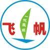 广州飞帆防水帆布厂