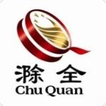 滁全实业(上海)有限公司安徽分公司