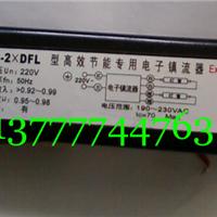 YK40-2xDFL高效节能荧光灯防爆电子镇流器