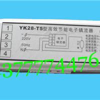 YK40-1DFL型高效节能荧光灯防爆电子镇流器
