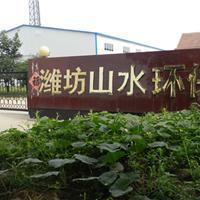 潍坊山水环保机械制造有限公司