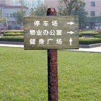 仿木制品,水泥制品,来图加工,指示牌