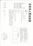 济宁宇顺工矿设备有限公司