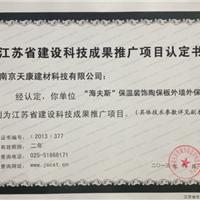南京天康建材集团