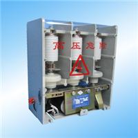 供应JCZ5高压真空接触器 三极高压接触器