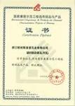 国家康居示范工程认证