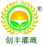 广州创丰节水灌溉科技有限公司
