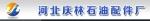 河北庆林石油配件厂