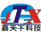 广西桂林嘉天下智能科技有限责任公司