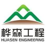 深圳市桦森地坪工程有限公司