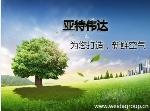 北京亚特伟达冷暖节能工程技术有限公司