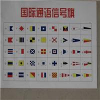 供应信号旗 通用语信号旗 国际通用语信号旗