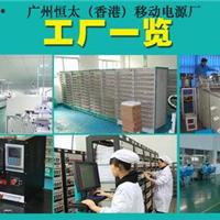 广州移动电源厂,广州充电宝厂