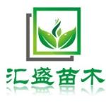 济宁市汇盛园林绿化工程有限公司