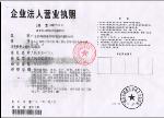 海顺新材料科技有限公司