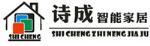 广州市诗城智能家居用品有限公司