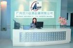 广州汉川仪器仪表有限公司市场部