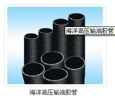供应海洋输油高压胶管