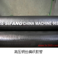 供应高压钢丝编织胶管