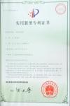 筒灯外壳专利证书