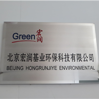 北京宏润基业环保科技有限公司