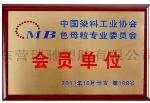 中国染料工业协会色母粒专业委员会会员单位