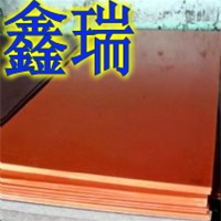 供应欣岱电木板  酚醛树脂板 规格齐全