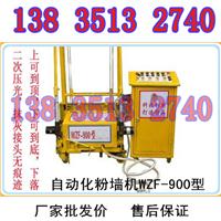 粉墙机―陕西西安粉墙机厂家-自动粉墙机