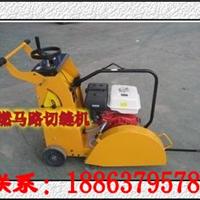 供应Q500型马路切割机 汽油路面切割机