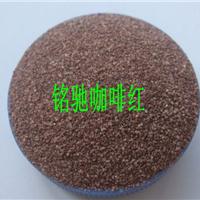 咖啡红彩砂生产厂家 咖啡红彩砂现货供应