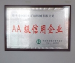 AA级信用证书