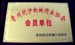青州挖沙机械行业协会