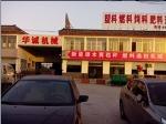 曲阜市华诚机械厂