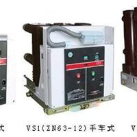 供应好厂家VS1-12,好质量VS1-12,VS1-12