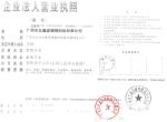 广州众鑫玻璃钢制品公司