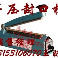 供应开封手压封口机|薄膜封口机