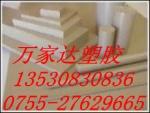 深圳市万家达塑胶制品有限公司