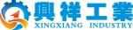 上海兴祥工业设备有限公司