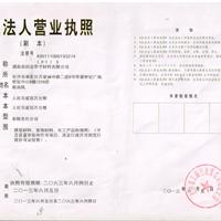 湖南省科宝华宇材料有限公司