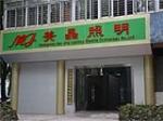 广州美晶电子科技有限公司