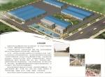 宜城巨星石业发展有限公司