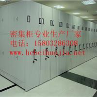 供应内蒙古档案密集架、档案密集柜生产厂家