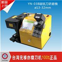 供应端铣刀研磨机 YN-03B  ¢13-32mm
