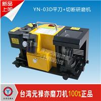 供应元禄亦铣刀研磨机YN-03D 台湾产