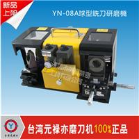 供应元禄亦铣刀研磨机YN-8A 球型铣刀研磨机