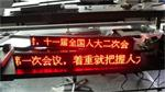 供应F3.75单红显示屏